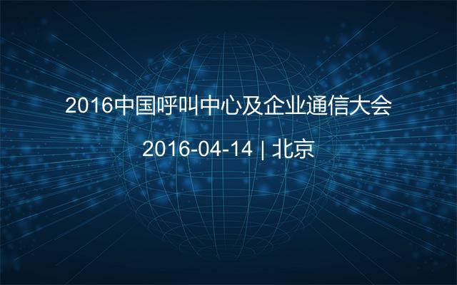 2016中国呼叫中心及企业通信大会