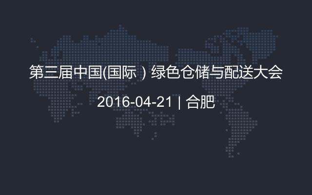 第三届中国(国际)绿色仓储与配送大会