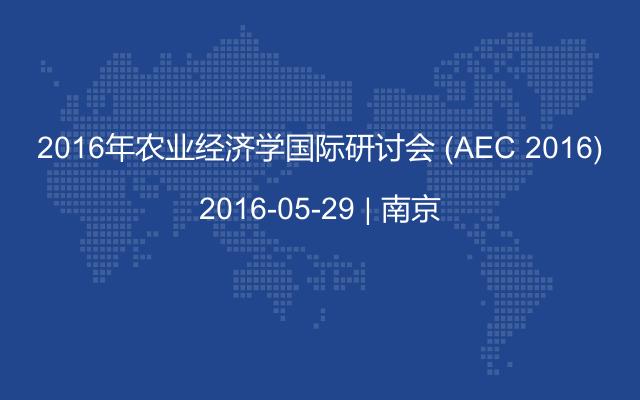 2016年农业经济学国际研讨会 (AEC 2016)