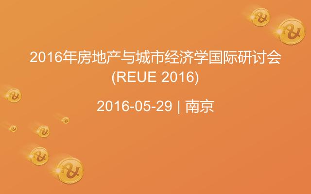 2016年房地产与城市经济学国际研讨会(REUE 2016)