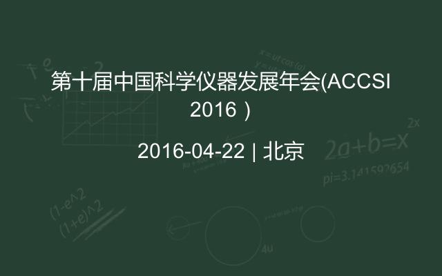 第十届中国科学仪器发展年会(ACCSI 2016)