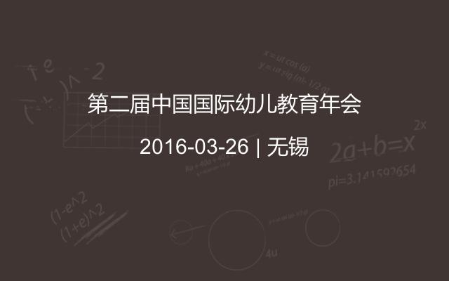 第二届中国国际幼儿教育年会