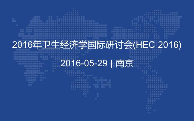 2016年卫生经济学国际研讨会(HEC 2016)