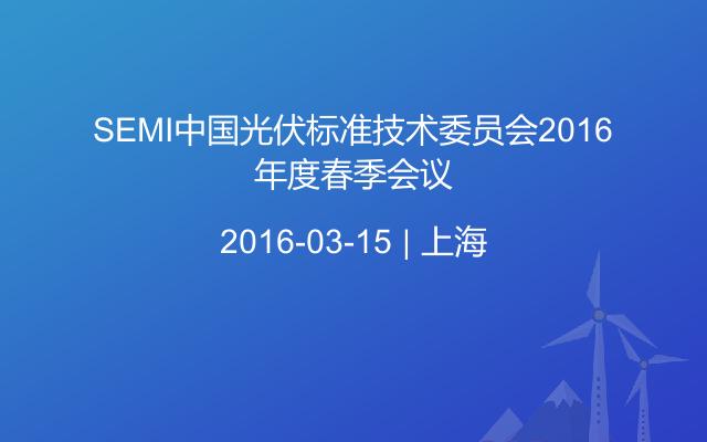 SEMI中国光伏标准技术委员会2016年度春季会议