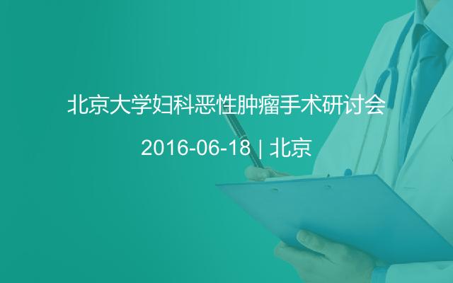 北京大学妇科恶性肿瘤手术研讨会