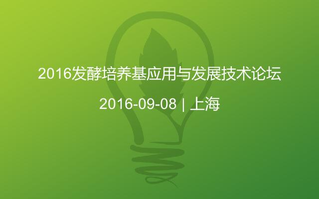 2016发酵培养基应用与发展技术论坛