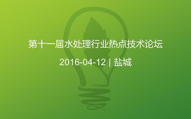 第十一届水处理行业热点技术论坛