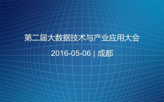 第二届大数据技术与产业应用大会