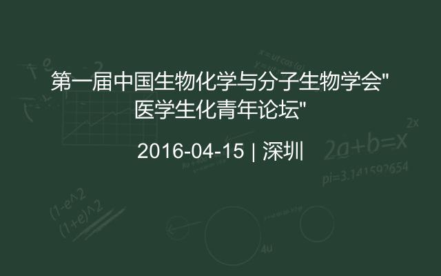 """第一届中国生物化学与分子生物学会""""医学生化青年论坛"""""""