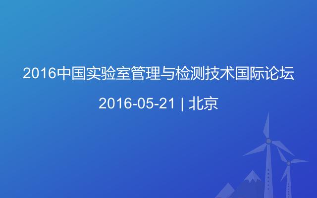 2016中国实验室管理与检测技术国际论坛