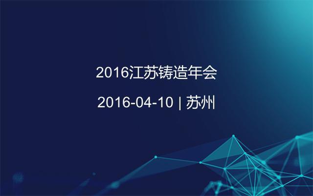 2016江苏铸造年会