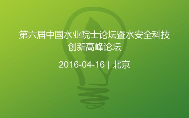 第六届中国水业院士论坛暨水安全科技创新高峰论坛