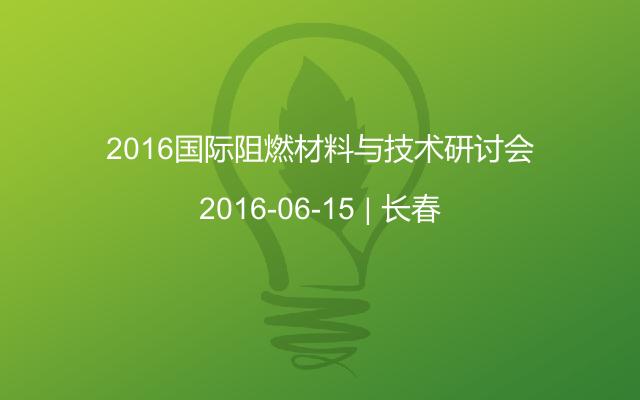 2016国际阻燃材料与技术研讨会