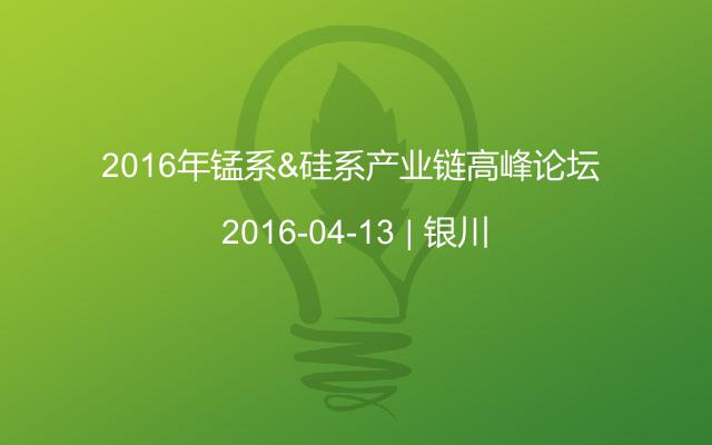 2016年锰系&硅系产业链高峰论坛