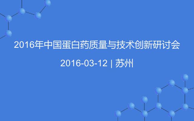 2016年中国蛋白药质量与技术创新研讨会