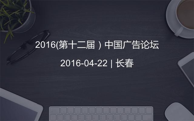 2016(第十二届)中国广告论坛
