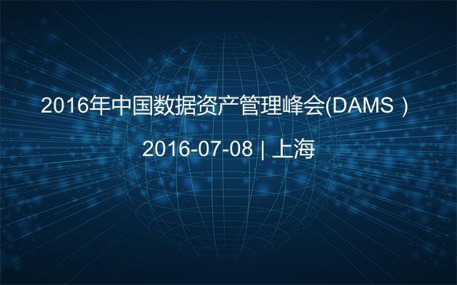 2016年中国数据资产管理峰会(DAMS)