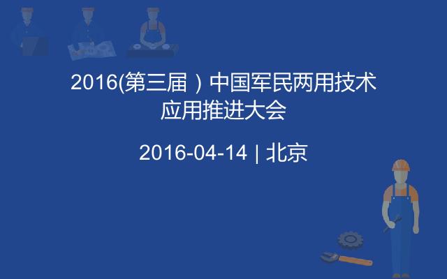2016(第三届)中国军民两用技术应用推进大会