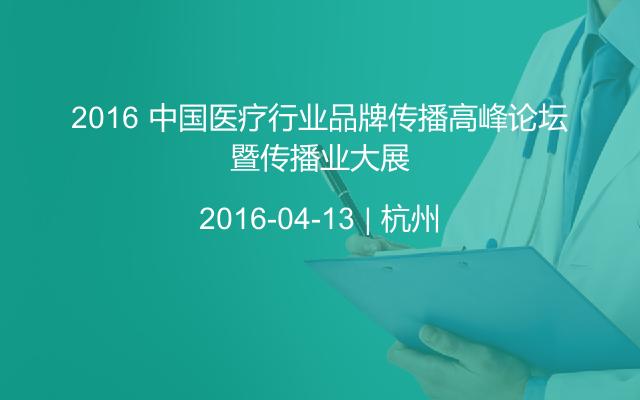 2016 中国医疗行业品牌传播高峰论坛暨传播业大展