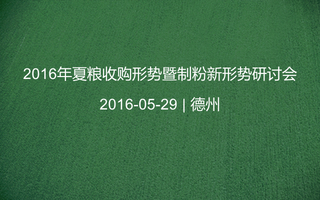 2016年夏粮收购形势暨制粉新形势研讨会