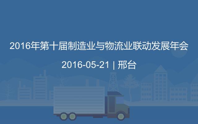 2016年第十届制造业与物流业联动发展年会