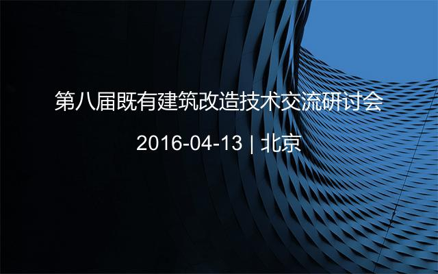 第八届既有建筑改造技术交流研讨会