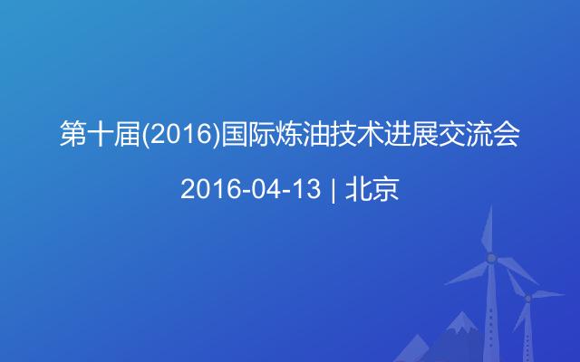 第十届(2016)国际炼油技术进展交流会