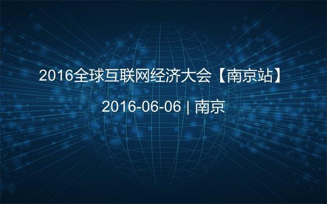 2016全球互联网经济大会【南京站】