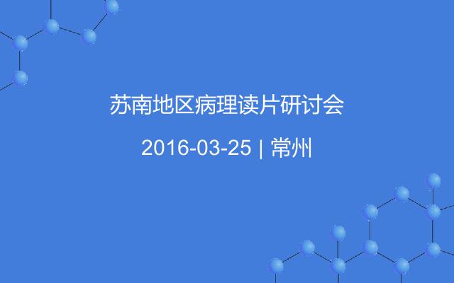 苏南地区病理读片研讨会