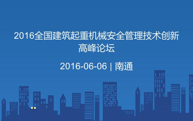 2016全国建筑起重机械安全管理技术创新高峰论坛
