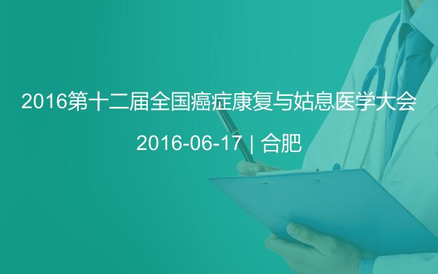 2016第十二届全国癌症康复与姑息医学大会