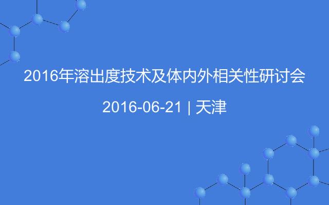 2016年溶出度技术及体内外相关性研讨会