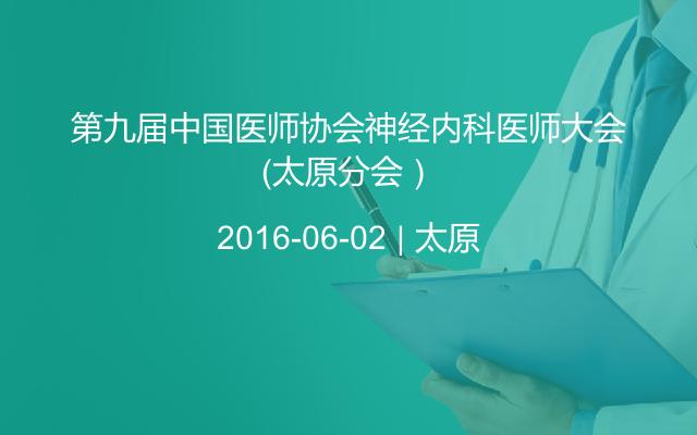 第九届中国医师协会神经内科医师大会(太原分会)