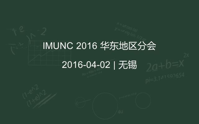 IMUNC 2016 华东地区分会