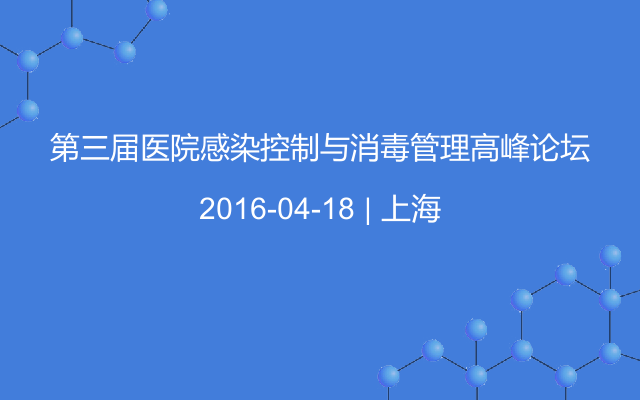 第三届医院感染控制与消毒管理高峰论坛