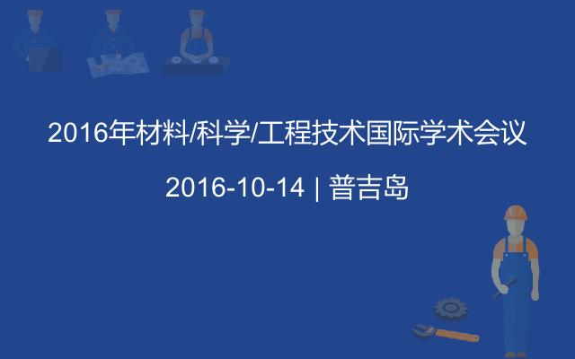 2016年材料/科学/工程技术国际学术会议