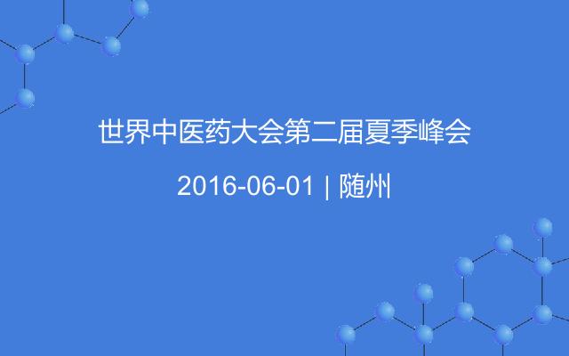 世界中医药大会第二届夏季峰会