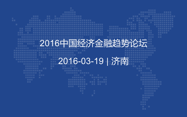 2016中国经济金融趋势论坛