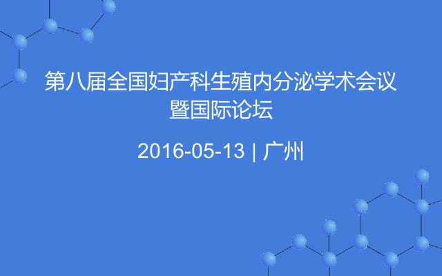 第八届全国妇产科生殖内分泌学术会议暨国际论坛