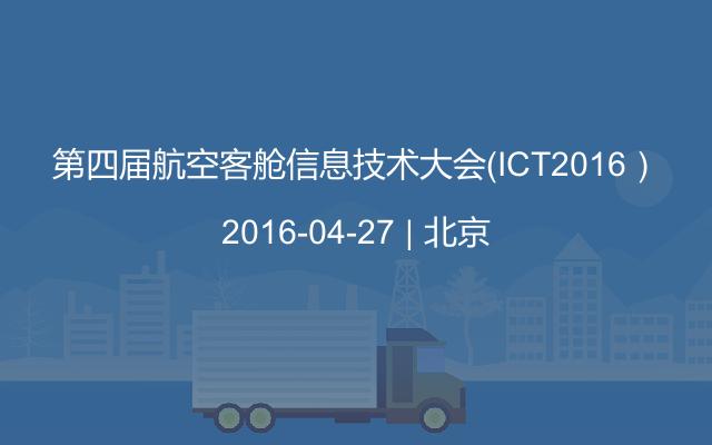 第四届航空客舱信息技术大会(ICT2016)