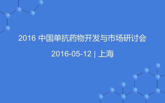 2016 中国单抗药物开发与市场研讨会
