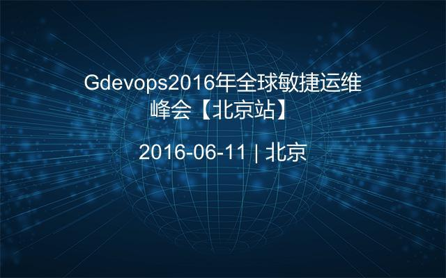 Gdevops2016年全球敏捷运维峰会【北京站】
