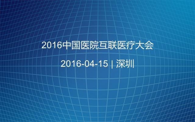 2016中国医院互联医疗大会