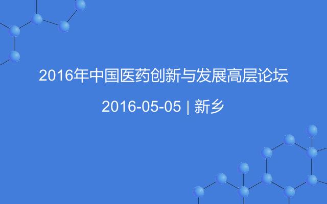 2016年中国医药创新与发展高层论坛