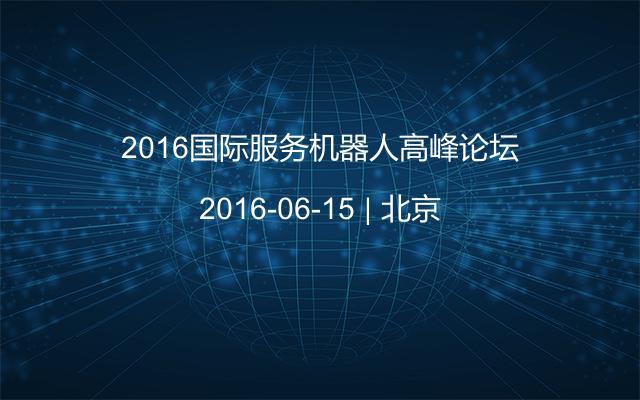 2016国际服务机器人高峰论坛