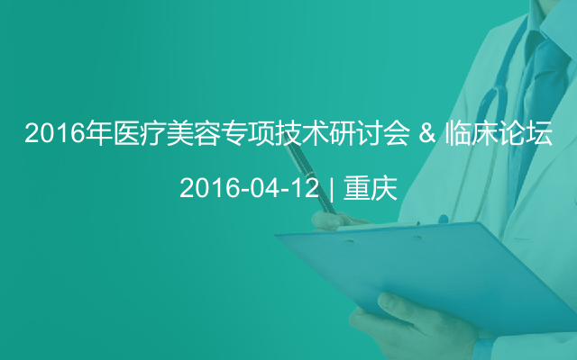 2016年医疗美容专项技术研讨会 & 临床论坛