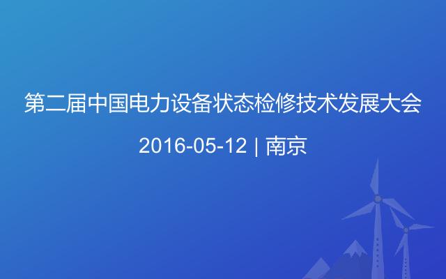 第二届中国电力设备状态检修技术发展大会