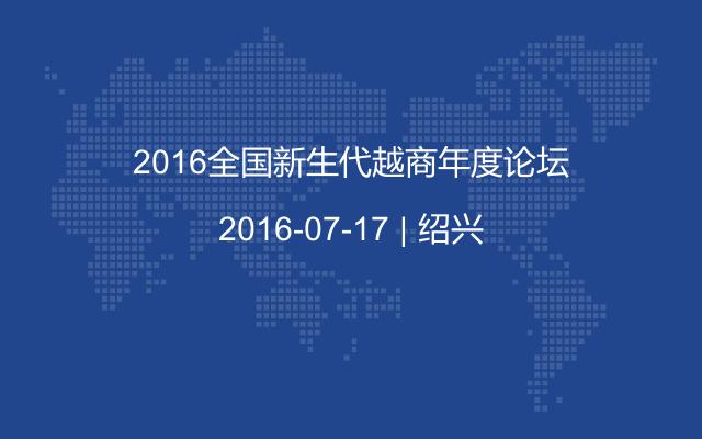 2016全国新生代越商年度论坛