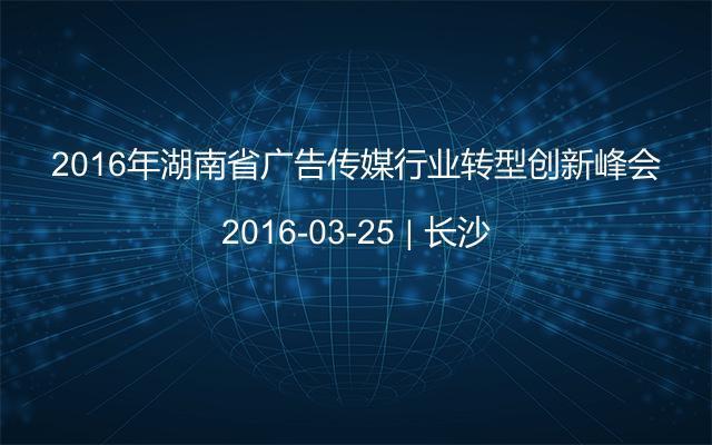 2016年湖南省广告传媒行业转型创新峰会