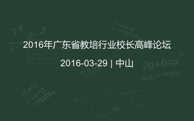 2016年广东省教培行业校长高峰论坛